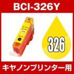 キヤノン CANON PIXUS MG8230 MG8130 MG6230 MG6130 MG5330 MG5230 MG5130 MX893 MX883 iP4930 iP4830 iX6530 インク BCI-326Y 互換インク イエロー
