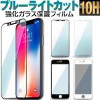 ブルーライトカット 強化ガラスフィルム 強化ガラス iPhone8 iPhoneX iPhone X ブルーライトカット 液晶保護フィルム iPhoneSE/5/5s iPhone6s iPhone6対応