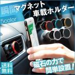 マグネット車載ホルダー iphone 6 6s plus SE 5 5s スタンド 車載用ホルダー スマホスタンド アクセサリー アイフォン 車載スタンド  【メール便不可】