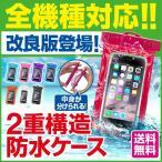 防水ケース スマホ iphoneSE 6 6plus 6s 6sPlus Plus iPhone防水ケース スマフォ xperia docomo スマホケース 防水ケース スマホカバー