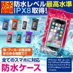 iPhone 4s 16 - 防水ケース スマホ ケース iPhone ケース 防水カバー アイフォン 携帯 スマートフォン スマホ iPhone7 7plus 6s 6sPlus SE 5s プラス ipx8 xperia galaxy