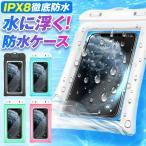 防水ケース スマホ IPX8 スマホ防水ケース 防水スマホケース 防水カバー 水に浮く iPhone iPhone11 Pro Max iPhoneXS iPhoneXSMax XR iPhoneX SE2 iPhone8 plus