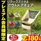 アウトドア チェア ロー キャンプ 椅子 キャンプ チェア 折りたたみ椅子 ハイバック キャンピングチェア コンパクト 組み立て簡単 超軽量