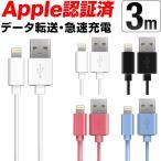 iphone 充電 ケーブル ライトニングケーブル 3m iPhone充電ケーブル iPhone12 Pro Max mini iPhone 12 iPhone11XS iPhoneXSMax iPhoneXR iphoneX iPhoneSE2