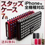 【送料無料】スタッズダイアリーケース iPhone8 iPhoneX iPhone X ケース 手帳型 iphone7 iphone6s ケース iPhone6スマホケース ケース アイフォン7 アイフォン6