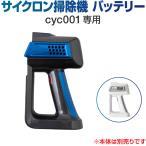 掃除機 コードレス サイクロン コードレス掃除機 サイクロン掃除機 オプション 取っ手 バッテリー