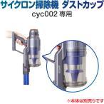 掃除機 コードレス サイクロン コードレス掃除機 サイクロン掃除機 オプション ダストカップ C10