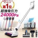 掃除機 サイクロン掃除機 充電式掃除機 クリーナー サイクロン式コードレスクリーナー コードレス掃除機 24000Pa