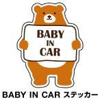ベビーインカー ベイビーインカー ステッカー シール おしゃれ Baby in car 車[◆]