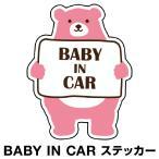 ベビーインカー ベイビーインカー ステッカー シール おしゃれ Baby in car 車 車ステッカー クマ くま ピンク 桃色 防水 セーフティー[◆]