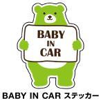 ベビーインカー ベイビーインカー ステッカー シール おしゃれ Baby in car 車 車ステッカー クマ くま グリーン 緑 防水 セーフティー[◆]