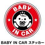 ベビーインカー ベイビーインカー ステッカー シール おしゃれ Baby in car 車 車ステッカー レッド 赤 防水 セーフティー[◆]