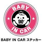ベビーインカー ベイビーインカー ステッカー シール おしゃれ Baby in car 車 車ステッカー ピンク 桃色 防水 セーフティー[◆]