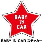 ベビーインカー ベイビーインカー ステッカー シール おしゃれ Baby in car 車 車ステッカー 星 スター レッド 赤 防水 セーフティー[◆]