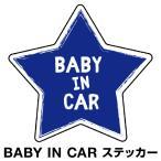 ベビーインカー ベイビーインカー ステッカー シール おしゃれ Baby in car 車 車ステッカー 星 スター ブルー 青 防水 セーフティー[◆]