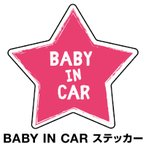 ベビーインカー ベイビーインカー ステッカー シール Baby in car 車 赤ちゃん ベビー 星 スター ピンク 桃色 防水 セーフティー 大きい かわいい 安全 [◆]