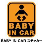 ベビーインカー ベイビーインカー ステッカー シール おしゃれ Baby in car 車 車ステッカー 標識 オレンジ 橙 防水 セーフティー[◆]