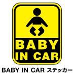 ベビーインカー ベイビーインカー ステッカー シール おしゃれ Baby in car 車 車ステッカー 標識 イエロー 黄色 防水 セーフティー[◆]