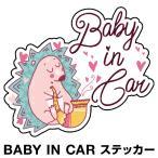 ベビーインカー ベイビーインカー ステッカー シール おしゃれ Baby in car 車 車ステッカー ハリネズミ ブルー 青 防水 セーフティー[◆]