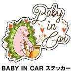 ベビーインカー ベイビーインカー ステッカー シール おしゃれ Baby in car 車 車ステッカー ハリネズミ グリーン 緑 防水 セーフティー[◆]