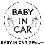 ベビーインカー ベイビーインカー ステッカー シール おしゃれ Baby in car 車 車ステッカー 北欧 ブラック 黒 防水 セーフティー[◆]