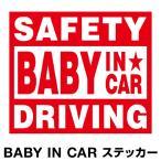 ベビーインカー ベイビーインカー ステッカー シール おしゃれ Baby in car 車 車ステッカー フォント セーフティー レッド 赤 防水 セーフティー[◆]