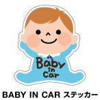 ベビーインカー ベイビーインカー ステッカー シール おしゃれ Baby in car 車 車ステッカー ブルー 青 防水 セーフティー[◆]
