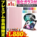 �������饹�ե���ॻ�å� iPad ������ 2018 2017 iPro12.9 11 typec Pro9.7 Pro10.5 mini4 Air Air2 �����ޤ� �ݸ�С�