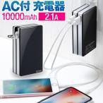 モバイルバッテリー acアダプタ アダプター 充電器 電源一体型 コンセント付き 大容量 10000mah USB 2ポート iphone ipad android xperia 急速充電 pse 認証