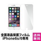 ガラスフィルム iphone6 iPhone6s 専用ガラスフィルム 全面 液晶保護フィルム 指紋防止 液晶フィルム 液晶保護 曲面対応