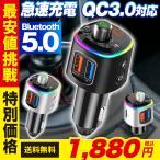 fm トランスミッター bluetooth iphone usb 車 高音質 5.0 5 シガーソケット カー 車載充電器 Android アイフォン スマホ iPhone12 Pro Max mini おすすめ