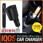 送料無料 アイコス IQOS カーチャージャー 車 充電 iPhoneX iPhone8 iPhone7 Plus iPhone6s 6  スマホ アイフォン 車 シガーソケット USB