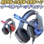 ゲーミング ヘッドセット ヘッドホン マイク 付き ヘッドフォン ゲームヘッドセット ゲーム用 PC スマホ パソコン スカイプ fps 対応 男女兼用 ノートパソコン
