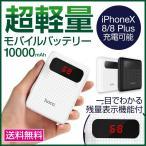モバイルバッテリー 軽量 薄型 小型 大容量 モバイルバッテリー 10000mah 携帯充電器 iphone8 iPhoneX iPhone7 Plus iPhone7Plus iPhone6s plus 6
