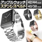 アップルウォッチ スマートウォッチ Applewatch SE series6 4 3 2 1 バンド ウォッチバンド 交換ベルト ステンレスベルト apple  38mm 40mm 42mm 44mm