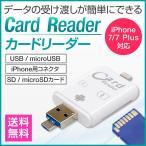 iPhone iPad用 for iOS & Android SDカードリーダー マルチ カードリーダー SDカード メモリーカード カードリーダー