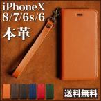 iPhoneX ケース 手帳型 本革 iPhoneSE2 SE2 iPhone8 iPhone7 スマホケース iPhone6s iPhone6 ケース アイフォン7 アイフォン6 iPhone6s 手帳型ケース スマホ