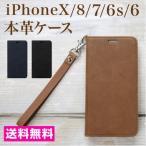 本革スムースレザーストラップ付手帳型ケース iPhoneXS iPhoneX iPhone8 iPhone7 iPhone6s iPhone6