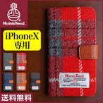 iPhoneX iPhone X ケース ハリスツイード HarrisTweed ケース 手帳型 アイフォン ケース 手帳型 かわいい