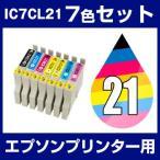 互換インク エプソン IC7CL21 7色セット(ダークイエロー入) 互換インクカートリッジ M7 エプソン互換インク