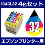 インクカートリッジ エプソン インク エプソンプリンター用(EPSON)インクカートリッジ IC4CL32 4色セット 互換
