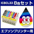 インクカートリッジ エプソン エプソン インク IC33 エプソン プリンターインク IC8CL33 8色セット 互換インクカートリッジ M8