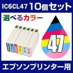エプソン EPSON Colorio(カラリオ) PM-A970、PM-T990 インク IC6CL47 互換インク 選べるカラー 10個セット