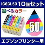 エプソン 互換インク IC6CL50 インクカートリッジ エプソン