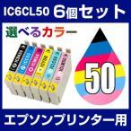 エプソン EPSON Colorio(カラリオ)PM-A840S PM-A920 PM-A940 PM-D870 PM-G4500 PM-G850 PM-G860 PM-T960 インク IC6CL50 互換インク 選べるカラー 6個セット