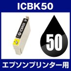 エプソン 互換インク ICBK50プリンターインクカートリッジ