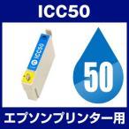 エプソン 互換インク ICC50 インクカートリッジ エプソン