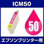 エプソン 互換インク ICM50 プリンターインクカートリッジ