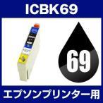 エプソン EPSON PX-045A PX-046A PX-047A PX-105 PX-405A PX-435A PX-436A PX-437A PX-505F PX-535F インク ICBK69 互換インク ブラック