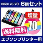 プリンター インク エプソン IC6CL70L 6色 ic70 互換インクカートリッジ 残量表示付 送料無料